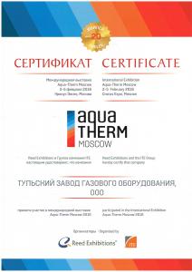 sertifikat_aquatherm