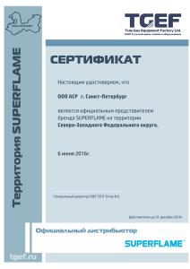 сертификат АСР
