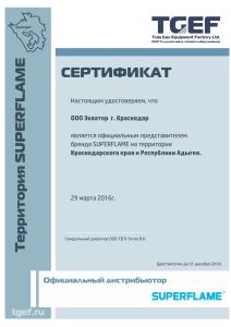 сертификат Экватор
