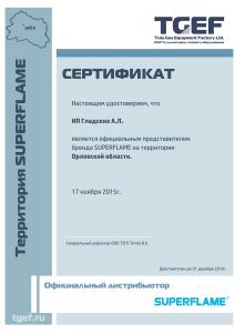 сертификат ИП Гладских