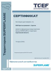 сертификат Простые решения