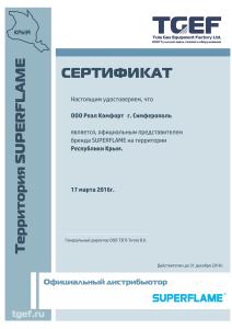 сертификат РеалКомфорт