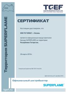сертификат ТК Тамал