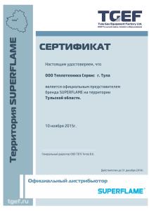 сертификат Теплотехника