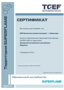 сертификат Волжская газовая компания
