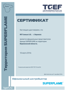 сертификат Ганнык А.В