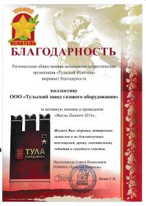 blagodarnost_tulskiy_iskatel